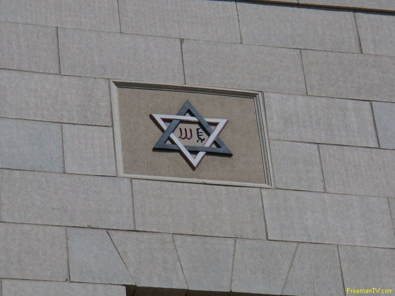 Star of David Freemasonry